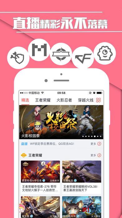 王者荣耀直播触手tvV3.1.2.11628 安卓版