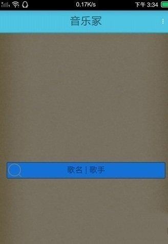 音乐冢V1.1.3 电脑版