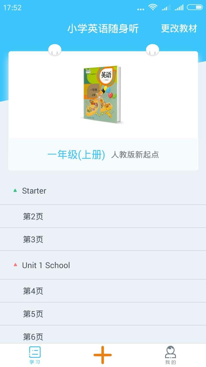 小学英语随身听手机版APP下载 小学英语随身籍小学网址田图片