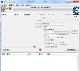 ce修改器6.4中文版下载|Cheat Engine修改器6.4汉化版V6.4中文版下载