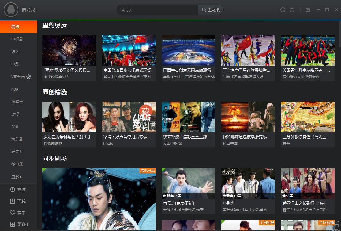 腾讯视频V10.0.143 破解版