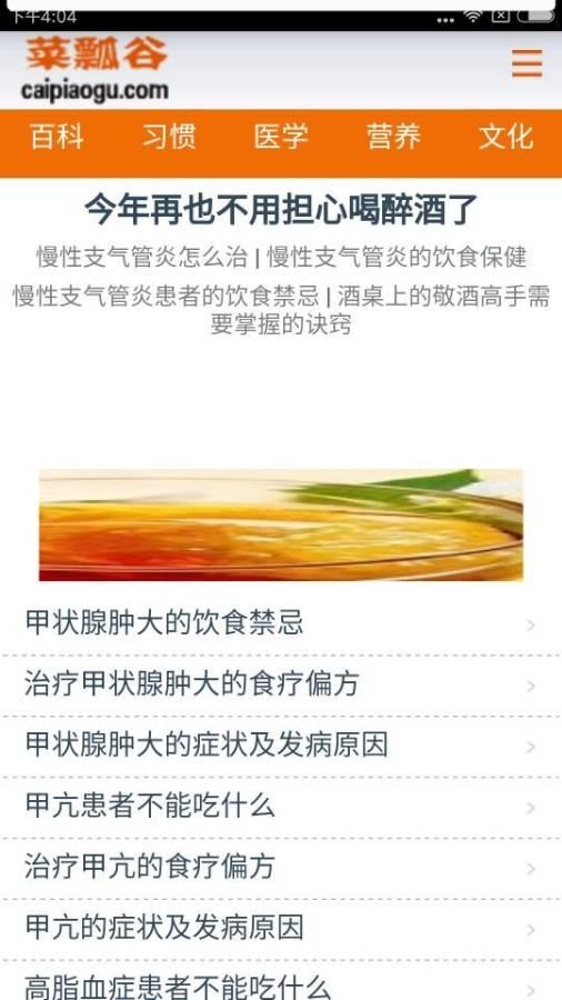 菜瓢谷V1.0 安卓版