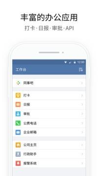 企业微信V2.0.0 安卓版