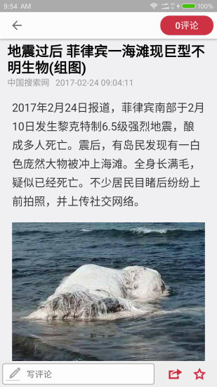 中华网新闻V4.1.1 安卓版