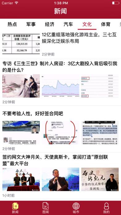 中华新闻V4.1.3 苹果版