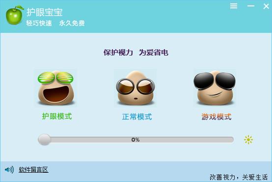护眼宝宝V1.4 电脑版