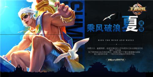 王者荣耀夏日版V1.20.1.9 ios版