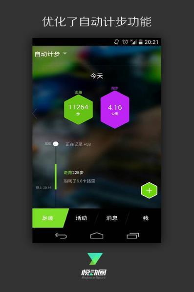 悦动圈V1.2 安卓版