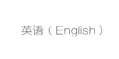 一款好用的英语词典软件可以利于我们查询英语单词,掌握英语语法,提升我们的英语词汇量。那么英语词典哪个好呢?52z飞翔下载网小编在这里为大家整理了好用的英语词典app,喜欢小伙伴可以找到适合自己的英语词典软件下载吧。