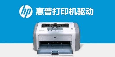 惠普打印机驱动