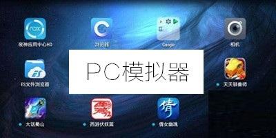 PC模拟器