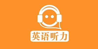 英语听力软件的出现对于学习英语的人来说是一个福音!英语听力软件都包含了海量听力资源,让您随时戴上耳机就能锻炼听力。那么英语听力软件有哪些?英语听力软件哪个好呢?52z飞翔下载网小编为大家整理了英语听力app软件,有需要的童鞋们赶紧来下载吧!