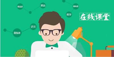 52z飞翔下载网为您提供【在线课堂】下载。随着移动互联网的快速发展,带动了一大批应用软件的发展,同时也为传统行业注入了生机与活力。而在线课堂是利用互联网与传统教育学习结合起来的一种教学模式,为广大网友提供一个移动学习平台,让大家想学就学。