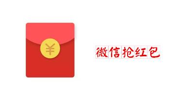 微信红包是腾讯旗下产品微信推出的一款应用,功能上可以实现发红包、查收发记录和提现。虽然抢到的微信红包金额看似随机,其实我们还是有很多其他的方式来更好地进行抢红包。下面52z飞翔下载网小编就来为大家推荐一些微信抢红包作弊器软件!