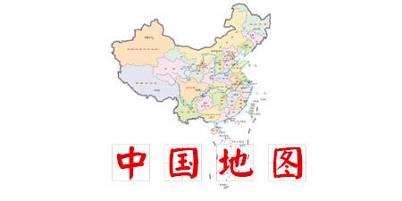 中国地图高清版大图指为明确中国版图而绘制的地图。中国位于亚洲东部和中部,太平洋西岸,是一个背陆面海,海陆兼备的国家。相信很多中国人都想知道我国国土范围,下载一款中国地图就可以了。52z飞翔下载网为您提供中国地图高清版、中国各省地图高清版下载!