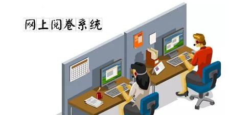 网上阅卷系统,是指以计算机网络技术和电子扫描技术为依托,实现客观题自动阅卷,主观题网上评卷的一种现代计算机系统。网上阅卷系统能够提高教师阅卷效率,减轻了广大教师用户的考试阅卷压力。那么,网上阅卷系统有哪些呢?52z飞翔下载网小编这就告诉你!