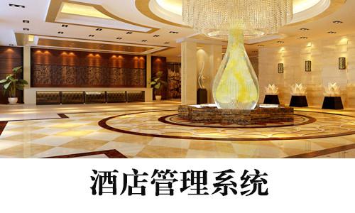 酒店管理系统