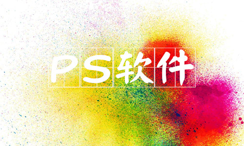 "ps软件通常指的是Adobe Photoshop,简称""PS"",是图像处理类软件。ps软件主要处理以像素所构成的数字图像。使用其众多的编修与绘图工具,可以有效地进行图片编辑工作。那么,PS软件哪个好呢?52z飞翔下载网小编在这里分享几款好用的PS软件,希望能帮助到大家。"