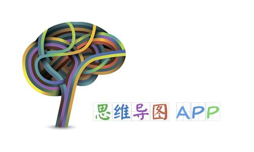 思维导图app
