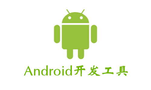 android开发工具