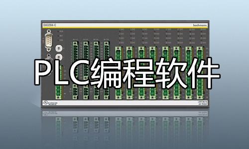 PLC编程是一种数字运算操作的电子系统,专为在工业环境下应用而设计。在其他领域(例如民用和家庭自动化)的应用也得到了迅速的发展。那么,PLC编程软件有哪些,PLC编程软件哪个好呢?52z飞翔下载网小编整理出PLC编程软件大全供大家免费下载!