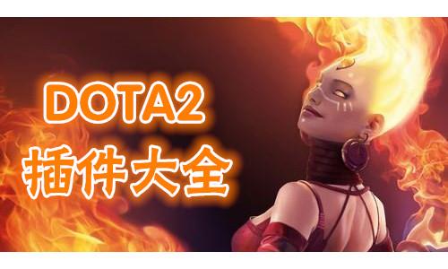 DOTA2插件