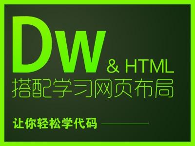 MacromediaDreamweaver是集网页制作和管理网站于一身的所见即所得网页编辑器。Dreamweaver8是建立Web站点和应用程序的专业工具。Dreamweaver8将可视布局工具、应用程序开发功能和代码编辑支持组合在一起,其功能强大,使得各个层次的开发人员和设计人员都能够快速创建界面吸引人的基于标准的网