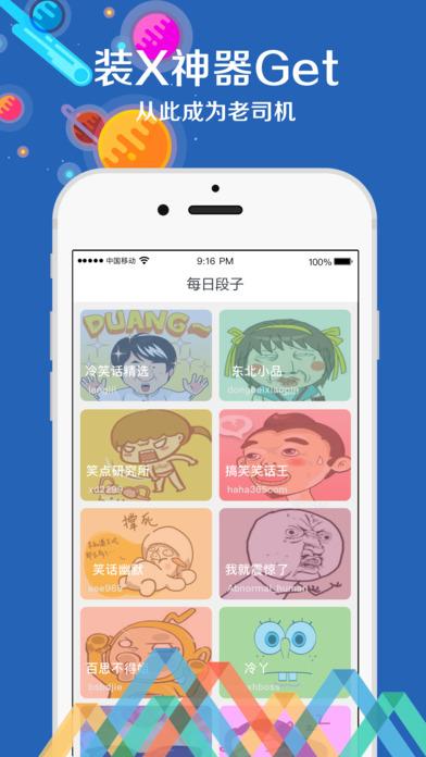 每日段子V1.3 iPhone版