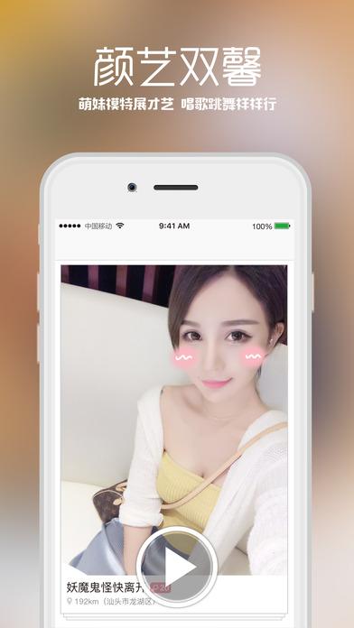 火苗交友社区V1.0 iPhone版
