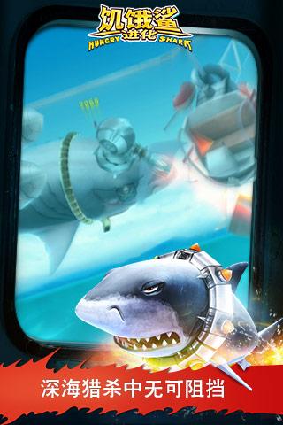 饥饿鲨进化无限金币钻石版V4.9 破解版