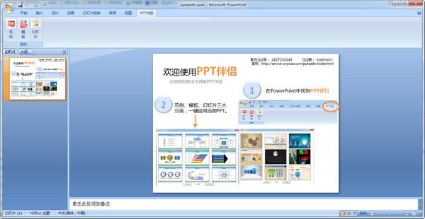 PPT伴侣V1.2.2 电脑版