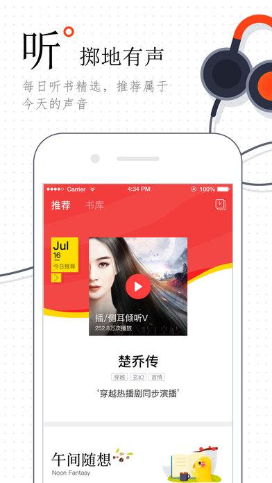 搜狗听书V1.0 iPhone版