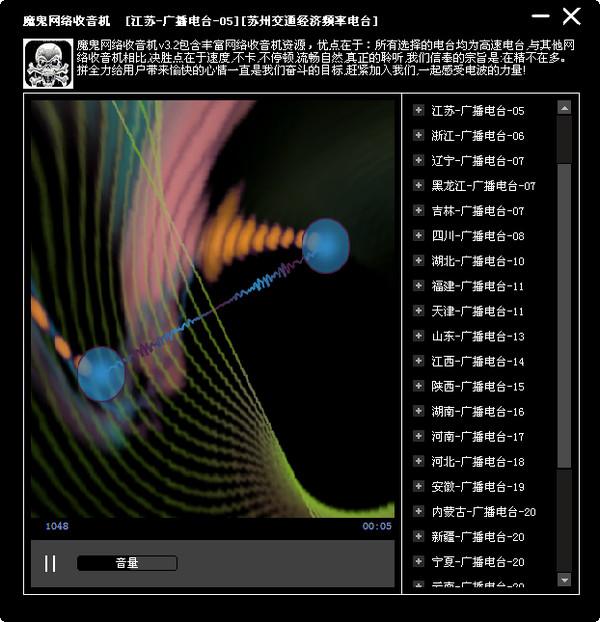 魔鬼网络收音机V3.2 电脑版