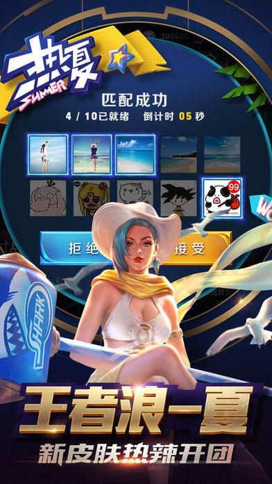 王者荣耀S8刷钻石金币辅助V1.0 安卓版