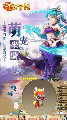 江湖奇缘V1.0.190 安卓版