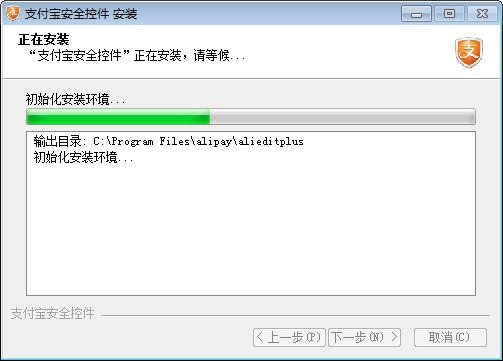 支付宝安全控件V5.1.0.3754 电脑版