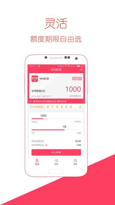 999秒贷V1.0 iPhone版