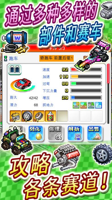 冲刺!赛车物语2V1.57 苹果版