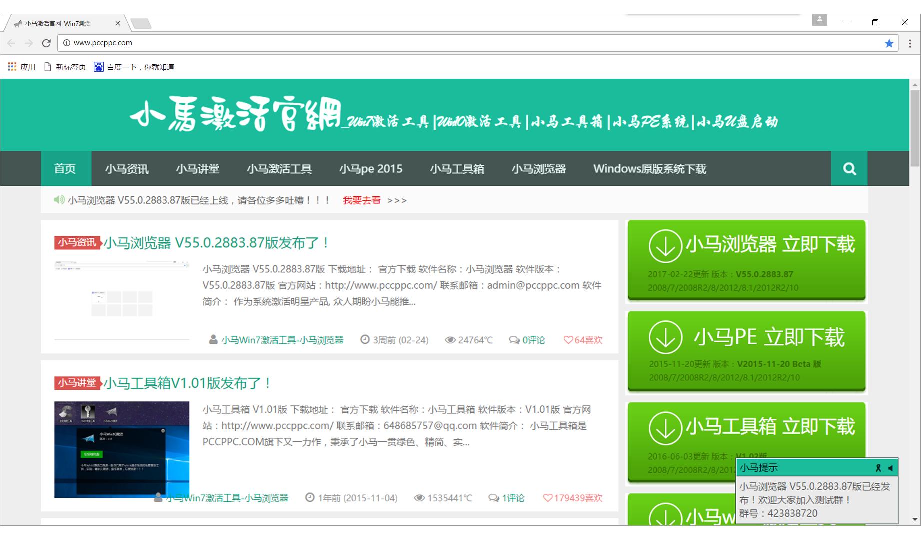 小马浏览器V58.4.0.0 官方版