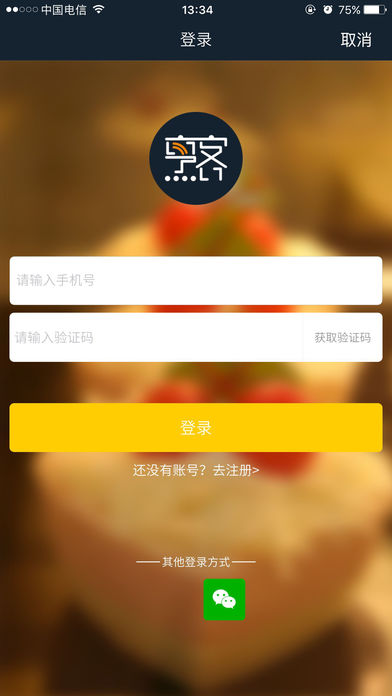 烹客V1.1.6 iPhone版
