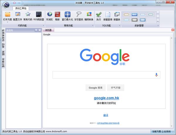 灵动软件工具包V1.0 电脑版