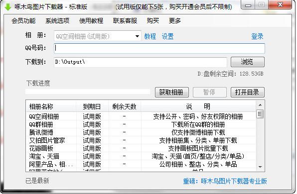 啄木鸟图片下载器V7.3.6.7 官方版