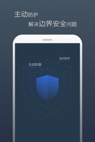 景云网络防病毒系统V1.3.1.4 安卓版
