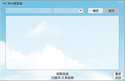 MCBBS搜索器V1.2 电脑版