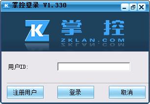 掌控局域网监控软件V1.39 官网最新版
