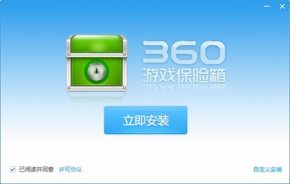 360游戏保险箱V7.3.1.1011 电脑版