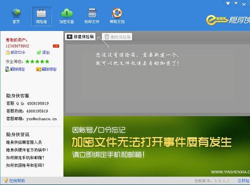 隐身侠V4.0.1.3 电脑版