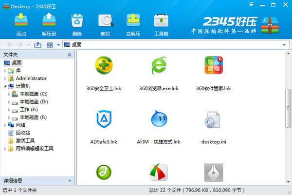 好压(HaoZip)V5.9.3 电脑版