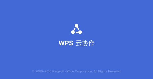 WPS云协作V1.3.1.21 电脑版