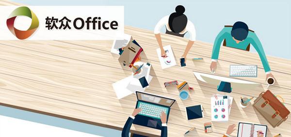 软众officeV2017 电脑版